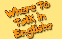 где поговорить по английски