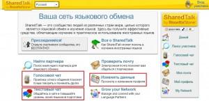 SharedTalk главное меню