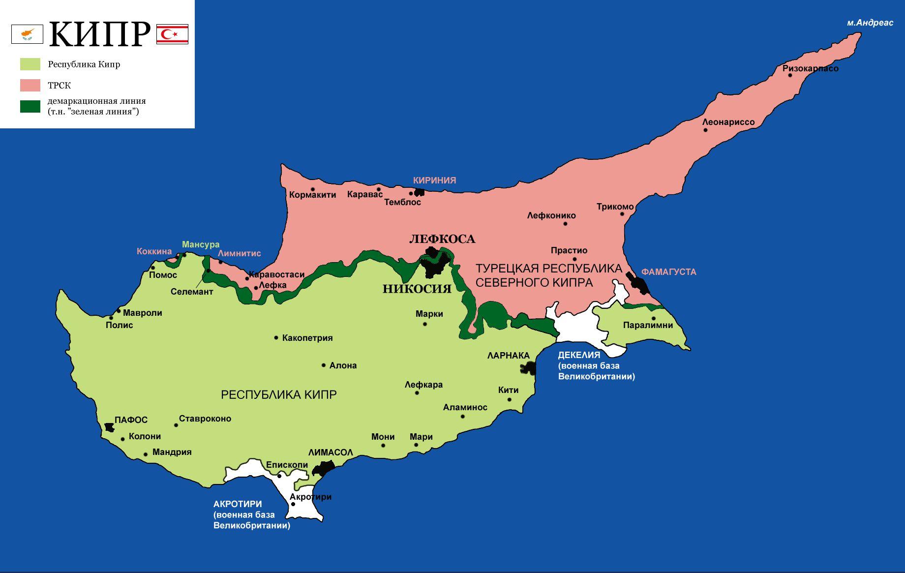северный и южный Кипр