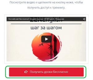 Бесплатный видеокурс