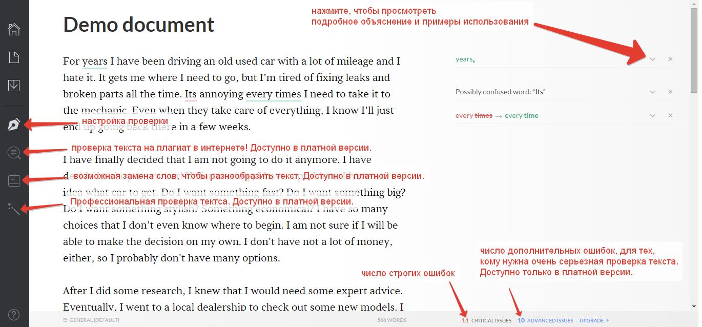 Проверка текста через панель управления