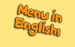 меню на английском