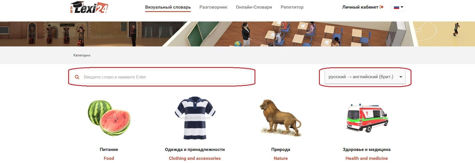 онлайн-словарь