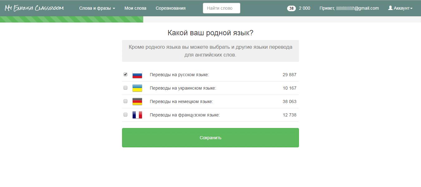 Выбираем язык для перевода