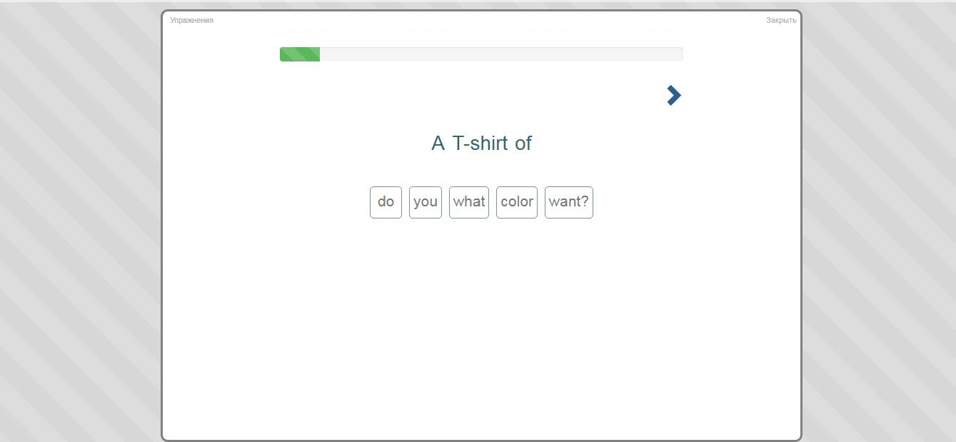 Составить предложение из английских слов