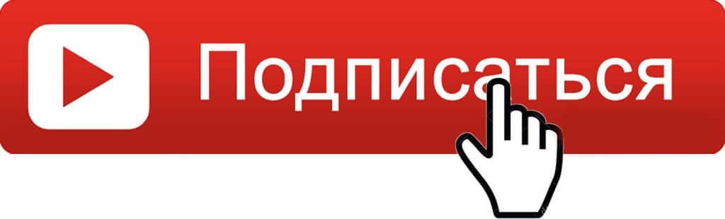 Aktivnaja-ssilka-na-podpisky-na-youtube-kanal