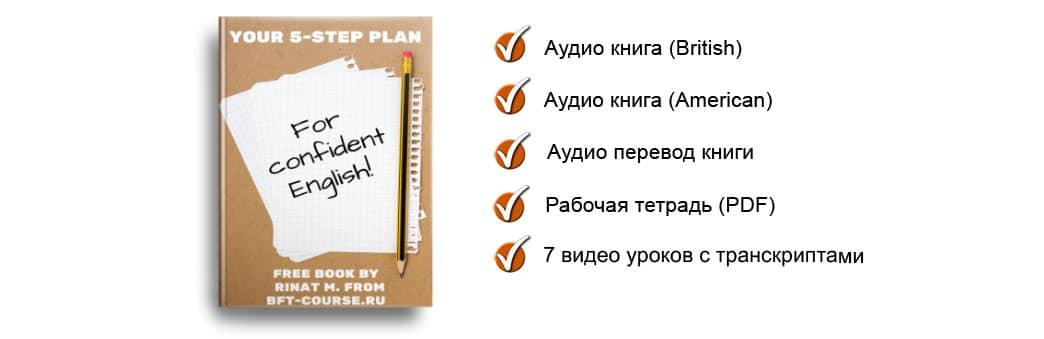 аудио книга для изучающих