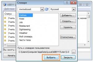 -словарь-clothes-300x202 Как пользоваться словарем ABBYY Lingvo?