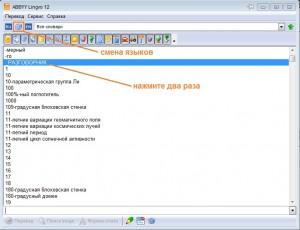 -300x230 Как пользоваться словарем ABBYY Lingvo?