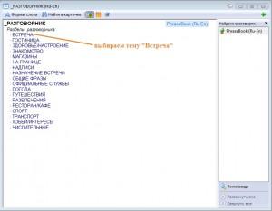 -доступных-тем-300x233 Как пользоваться словарем ABBYY Lingvo?