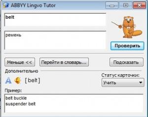 -в-программе-ALtutor-300x238 Как пользоваться словарем ABBYY Lingvo?