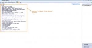 -из-раздела-Встреча-300x158 Как пользоваться словарем ABBYY Lingvo?