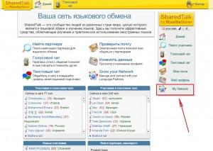 My-network-300x213 Говорим по-английски на SharedTalk