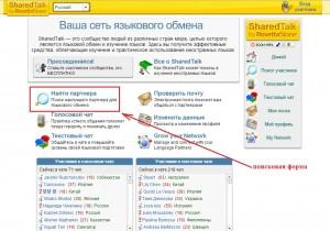 SharedTalk-поисковая-форма-300x210 Говорим по-английски на SharedTalk