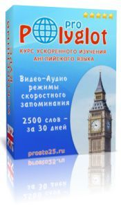 -Polyglot Обзор курса Polyglot Pro: Отзывы