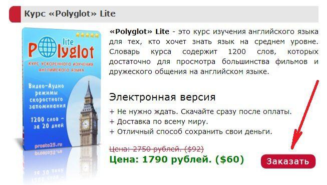 -курса Обзор курса Polyglot Pro: Отзывы