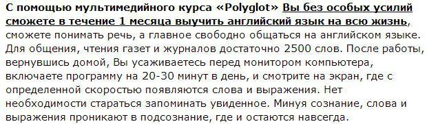 -обучения Обзор курса Polyglot Pro: Отзывы