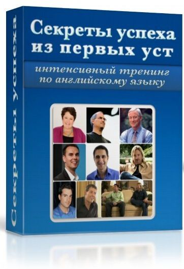 -успеха Онлайн курсы по английскому языку