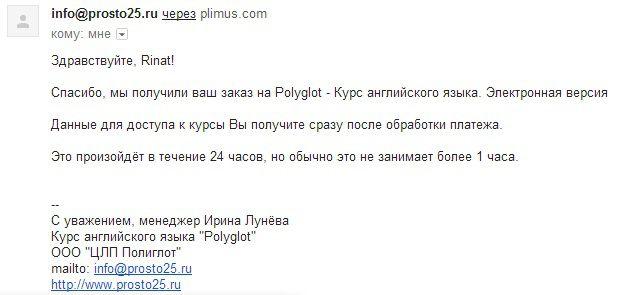 1-письмо Обзор курса Polyglot Pro: Отзывы