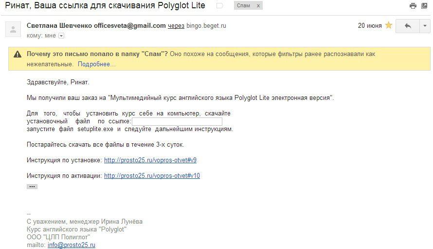 2-письмо1 Обзор курса Polyglot Pro: Отзывы