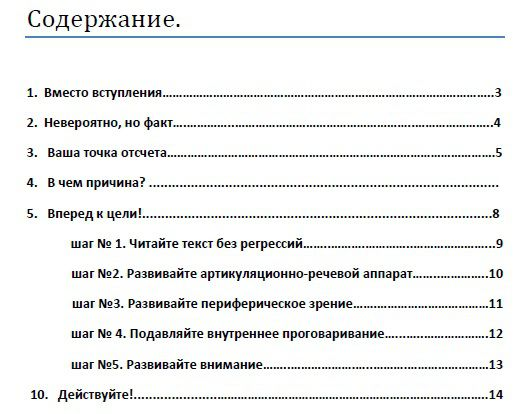 """-скорочтения Обзор видеокурса """"Быстрый результат в иностранном"""""""