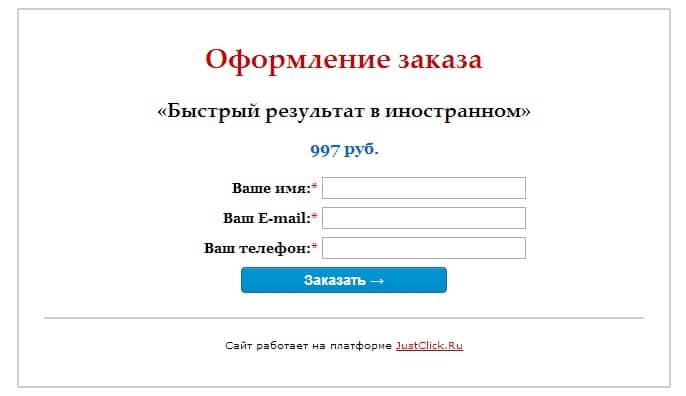 """Обзор видеокурса """"Быстрый результат в иностранном"""""""