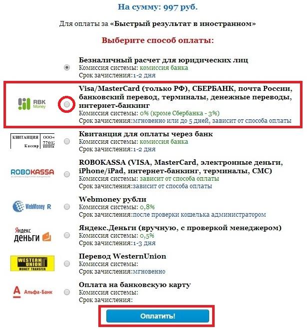 """-оплатыы1 Обзор видеокурса """"Быстрый результат в иностранном"""""""