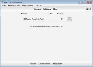 -импорт-в-программу-300x218 Запоминаем новые слова и фразы с программой Anki