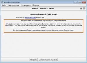 -самом-конце-занятия-300x218 Запоминаем новые слова и фразы с программой Anki