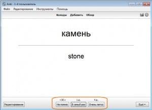 -запоминания-слов-300x217 Запоминаем новые слова и фразы с программой Anki
