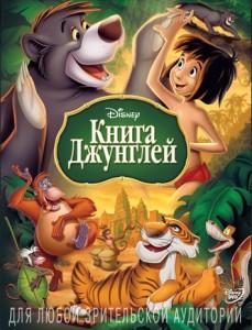 -джунглей-229x300 Мультики на английском языке для начинающих
