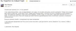 -Лизы-300x125 Отзывы читателей блога