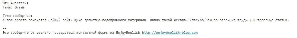 -от-Насти Отзывы читателей блога