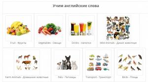 -слова-для-детей-300x167 Переводчик онлайн с транскрипцией и произношением английских слов онлайн