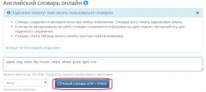 -своего-словаря-300x134 Переводчик онлайн с транскрипцией и произношением английских слов онлайн