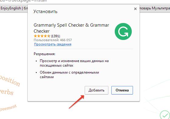 2015-02-28-09-54-01-Скриншот-экрана Grammarly - проверить грамматику английского языка онлайн!