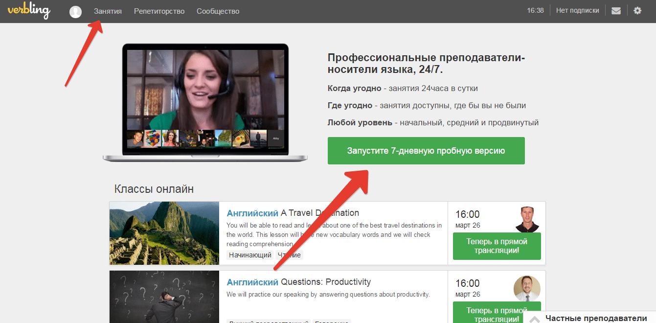 2015-03-26-16-38-43-Скриншот-экрана Ищем преподавателя на Verbling!
