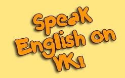 -чат-вконтакте Разговариваем на английском Вконтакте!
