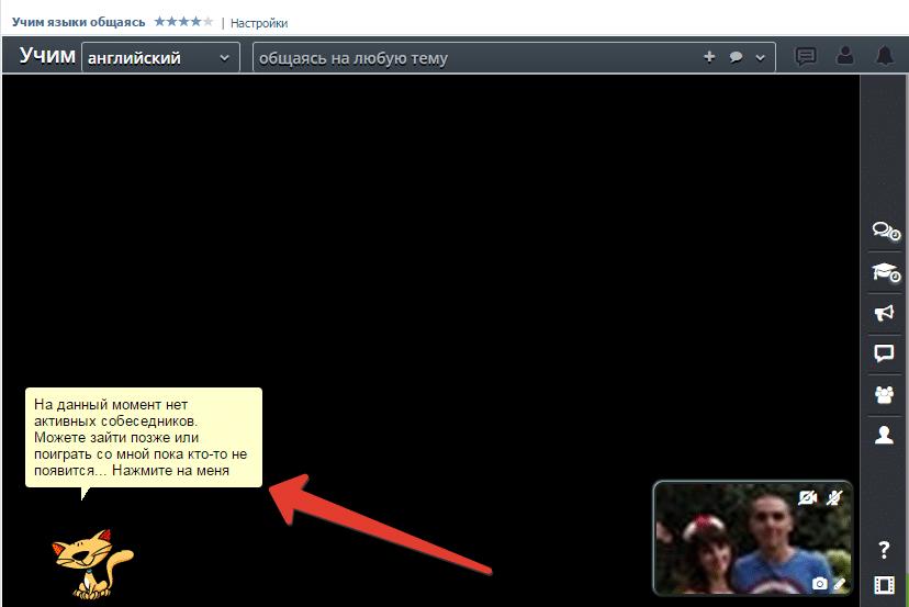 2015-04-19-08-22-55-Скриншот-экрана Разговариваем на английском Вконтакте!