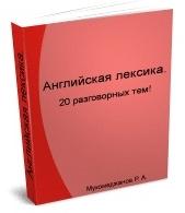 -лексика1 Колоды для Anki. 20 разговорных тем!