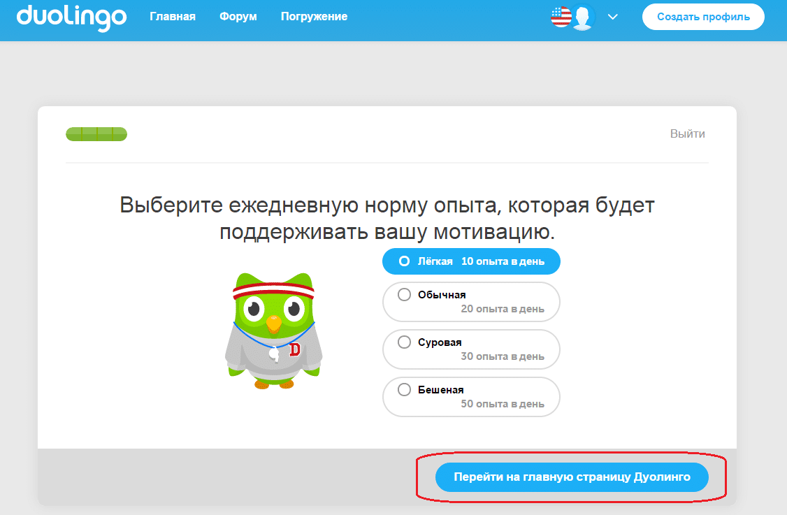 duolingo-начало-изучения Обратите внимание на это приложение!