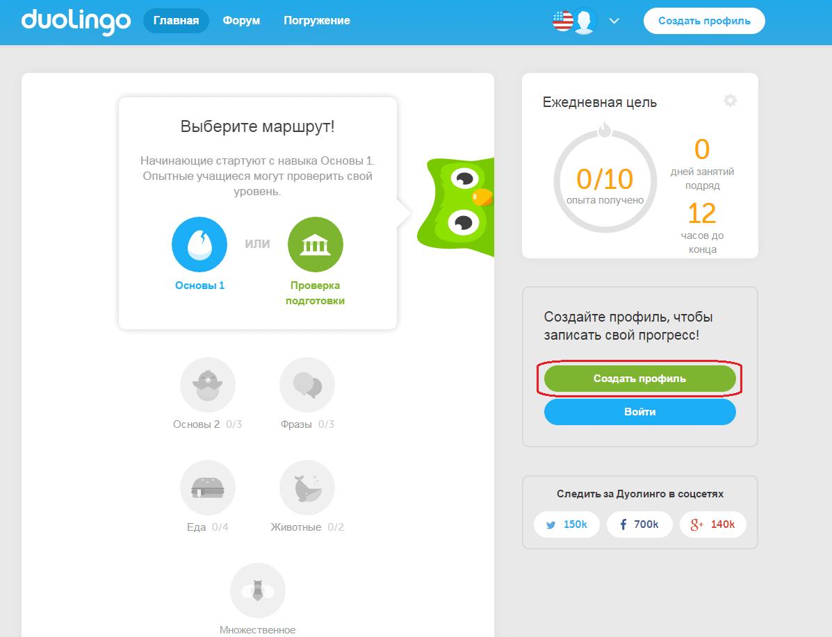duolingo-основное-меню Обратите внимание на это приложение!