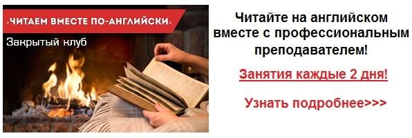 -клуб Книги на английском