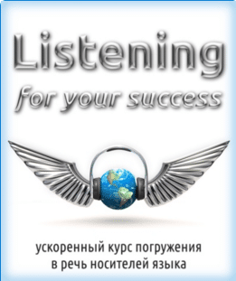 -по-аудированию Курсы по изучению английского языка