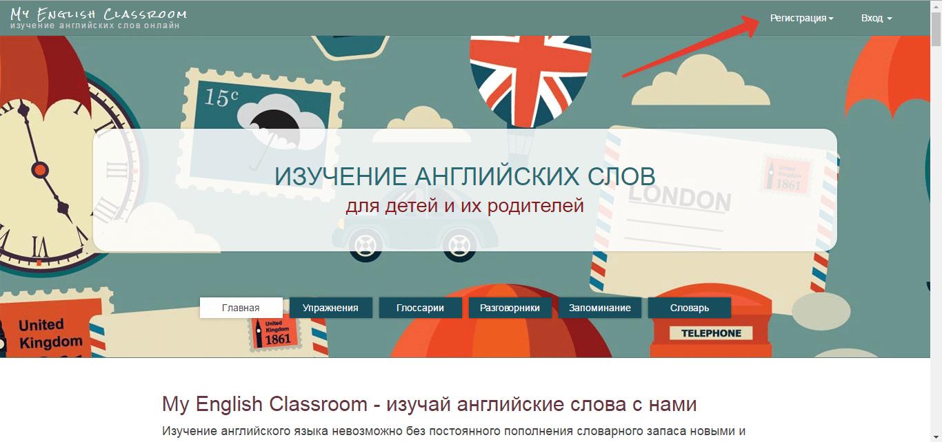 -на-myenglishclassroom Английский для детей. Учим слова и фразы онлайн!