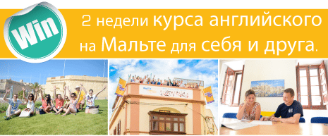 malta1 2 недели английского языка на Мальте бесплатно!