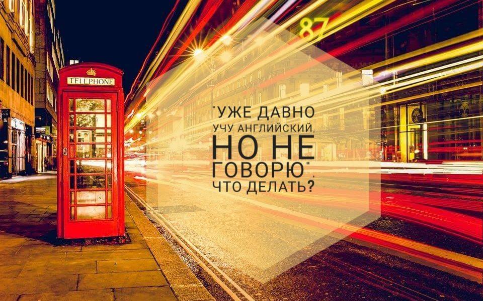 Учу английский давно, но не говорю