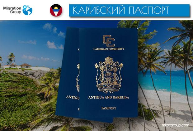 Инвестиция-в-паспорт-Антигуа-и-Барбуда