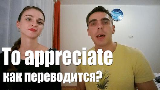 to appreciate перевод