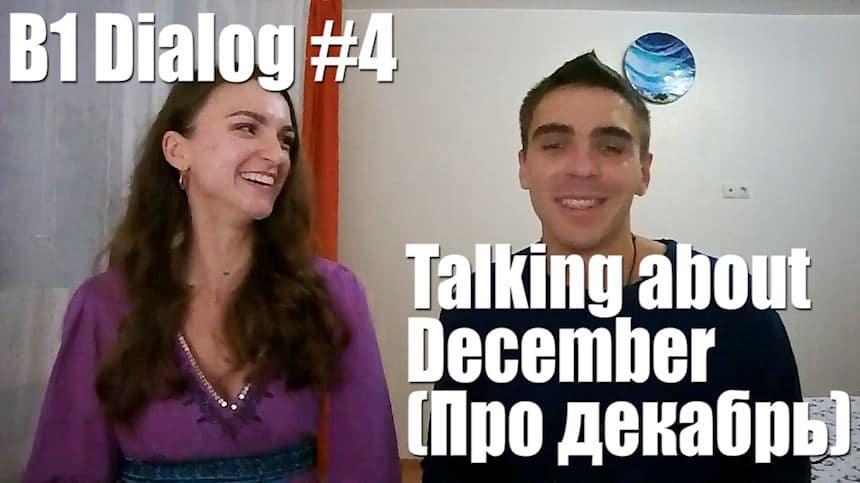 про декабрь на английском
